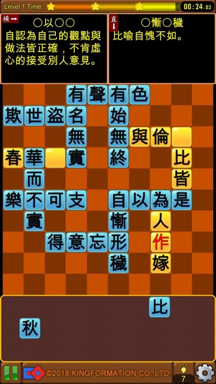 成語接龍-填填看 screenshot-6