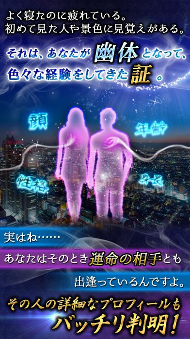 幽体霊視占い師・白狐 ScreenShot3