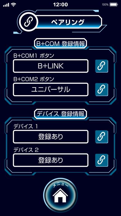 B+COM U Mobile APPのおすすめ画像7