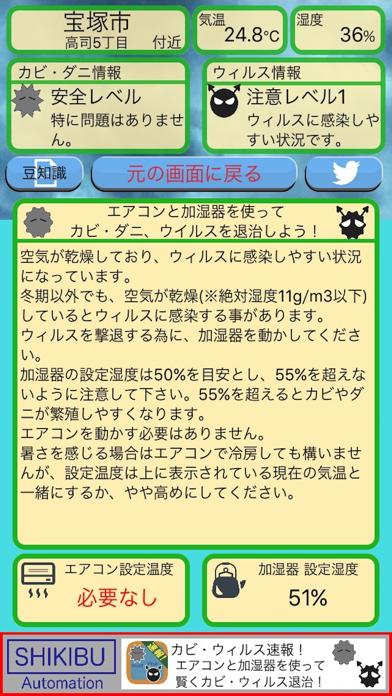 カビ・ウィルス速報! 〜 住居の健康を増進するアプリ!のおすすめ画像4