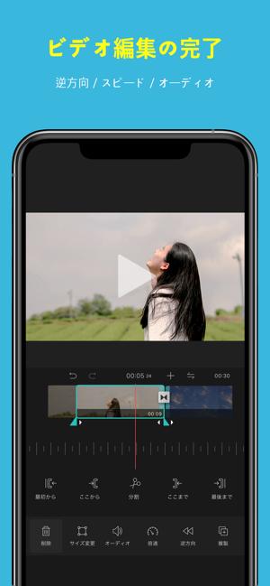 動画トリミングアプリ6: VLLO-Simply Smart Video Editor(ヴィモ)