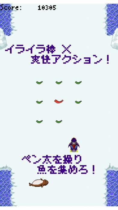 最新スマホゲームのペン太の冒険が配信開始!