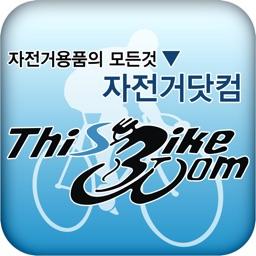 자전거닷컴 ThisBike