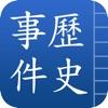 中國歷史事件 - iPhoneアプリ