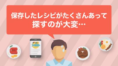 レシピ管理アプリ クックスルースクリーンショット