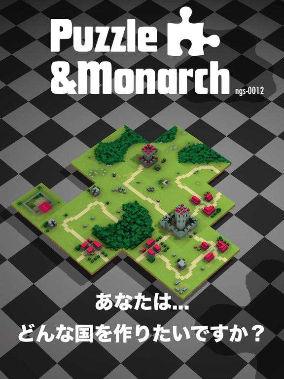 パズル&モナークのおすすめ画像4