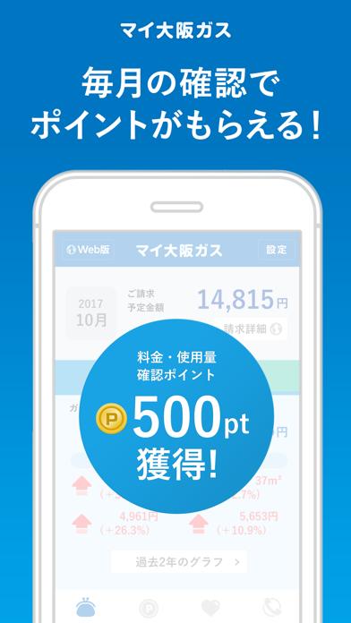 マイ大阪ガスのスクリーンショット5