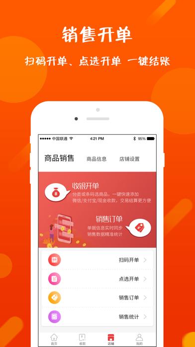 Screenshot for 乐售智慧店铺—专业进销存管理收银软件 in Israel App Store