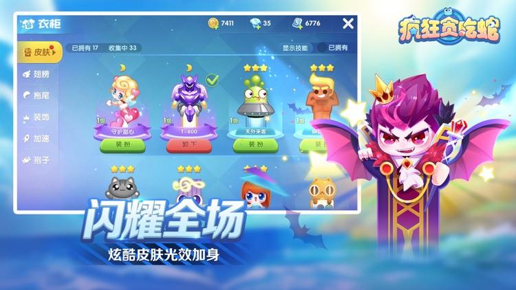 疯狂贪吃蛇-腾讯首款轻电竞手游 screenshot-5