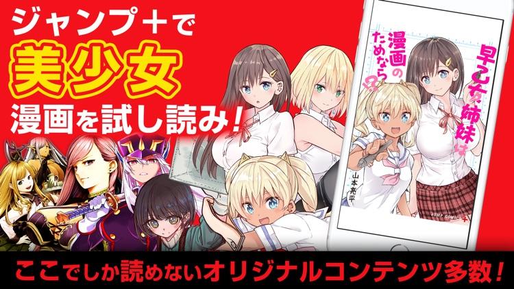 少年ジャンプ+ 人気漫画が読める雑誌アプリ screenshot-9