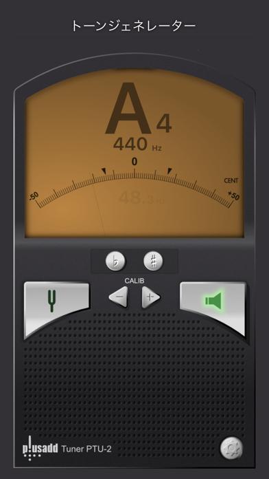 楽器チューナー Lite by Piascore ScreenShot1
