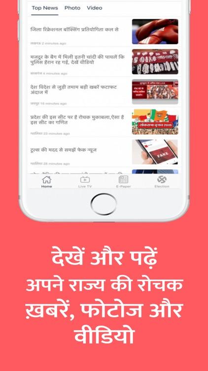 Patrika Hindi News screenshot-4
