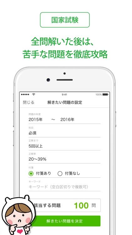柔道整復師 国家試験&就職情報【グッピー】 screenshot-3