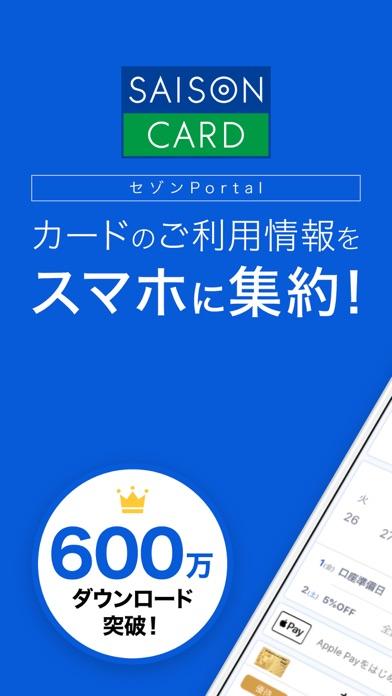 セゾンPortal/クレジット管理のおすすめ画像1