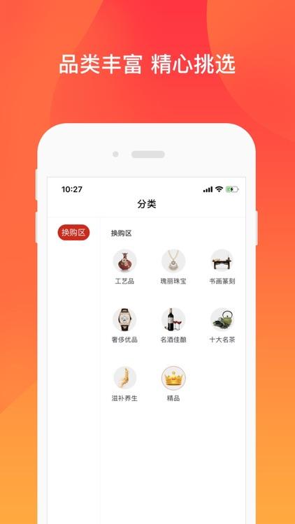 加一口-名品折扣超值购物app