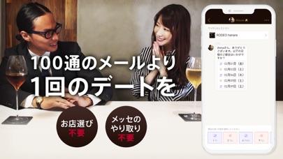Dine(ダイン):デートにコミットするデーティングアプリ ScreenShot8