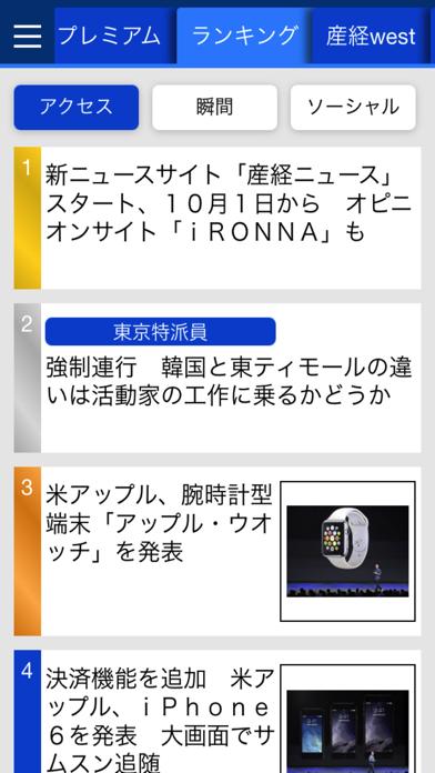 産経ニュース ScreenShot3