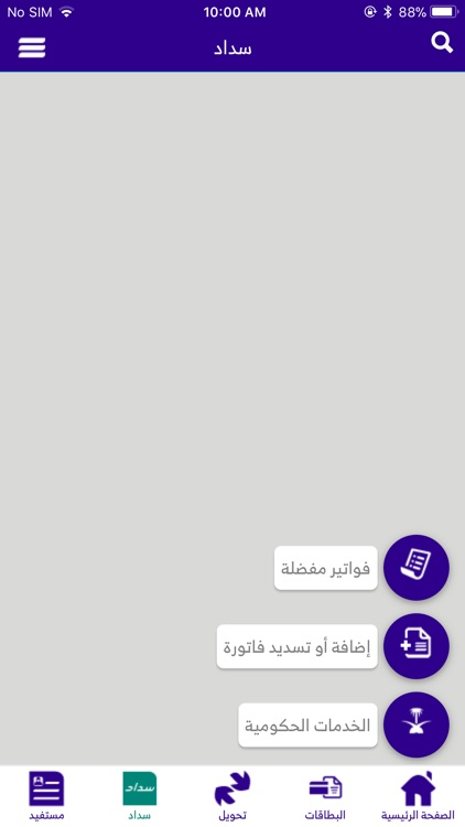 RiyadMobile screenshot-3