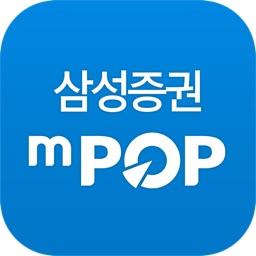 삼성증권 mPOP (계좌개설 겸용)