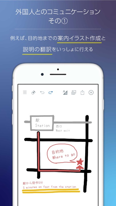 しゃべり描き ScreenShot1