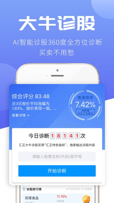 Screenshot for 汇炒股 in Ecuador App Store