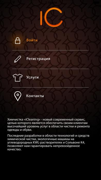 iCleaning screenshot one