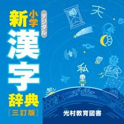 デジタル 小学新漢字辞典