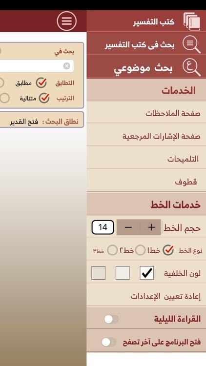موسوعة التفسير screenshot-6