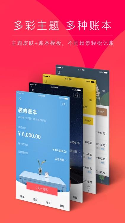 网易有钱记账Pro-专业记账管钱软件 screenshot-5