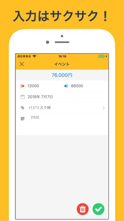 収支帳 MAXBET・パチンコやパチスロ等の収支管理アプリ screenshot-5
