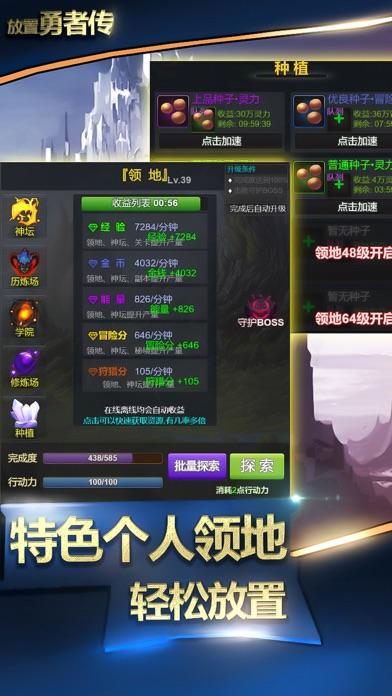 放置勇者传:黑暗魔幻挂机手游 Screenshot 4