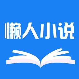 懒人小说-热门小说电子书阅读器