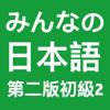大家的日本語初級2-第二版