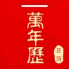 万年历-权威黄历日历查询工具