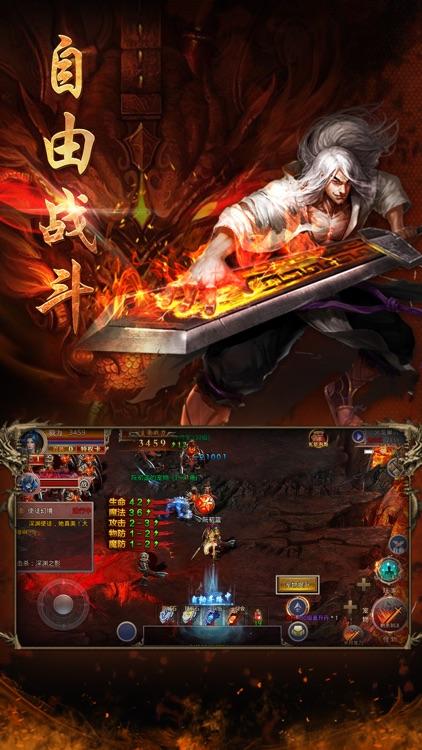 龙腾盛焰 screenshot-2