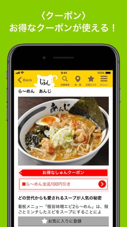 十勝の情報満載! 月刊しゅん screenshot-3