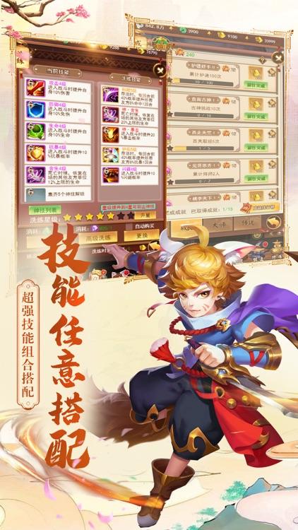 仙游Q记-修仙仙侠回合制手游 screenshot-3