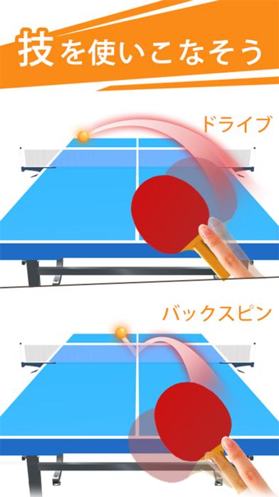 卓球3Dのおすすめ画像3
