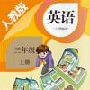 双语学习机-三年级上册人教版PEP小学英语点读教材