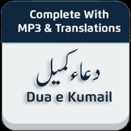 Dua e Kumail with Translations