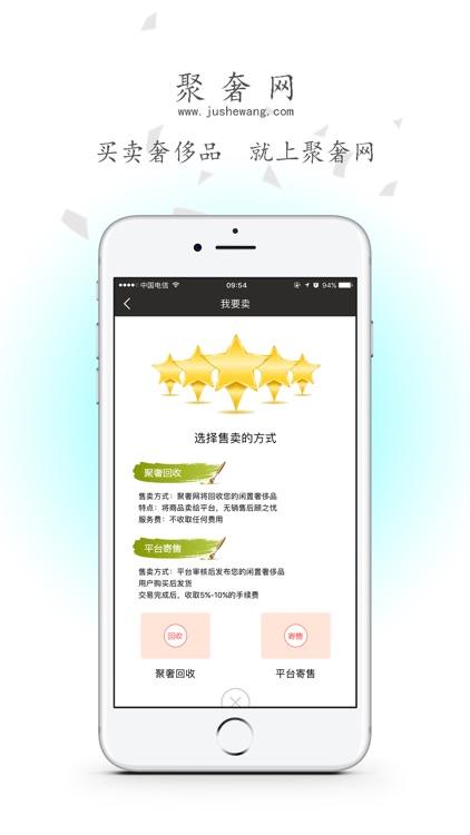 聚奢网-二手闲置奢侈品交易平台 screenshot-3