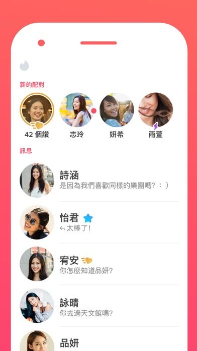 Screenshot for Tinder in Taiwan App Store