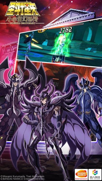 圣斗士星矢-小宇宙幻想传 screenshot-6
