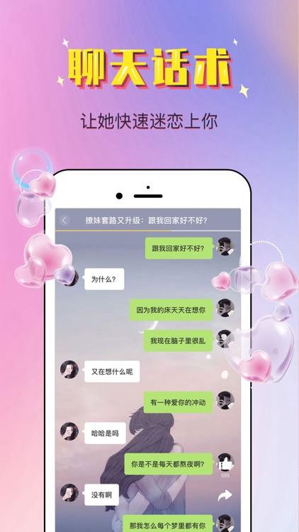 最美恋爱-聊天交友话术库 screenshot-5