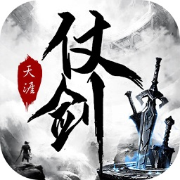 仗剑天涯-动作修仙手游
