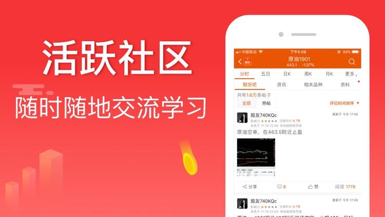 期货宝—期货原油贵金属投资软件 screenshot-4