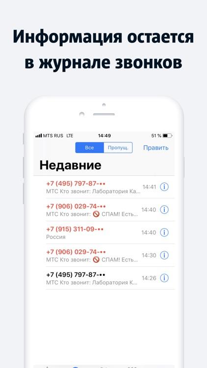 МТС Кто звонит