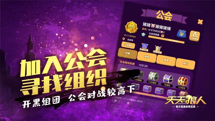 天天狼人-社交推理解谜天狼杀 screenshot-4
