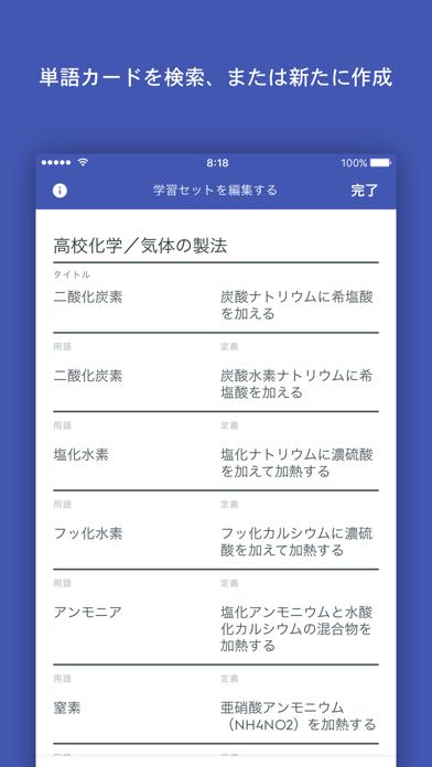 Quizlet  クイズレット: 英語を習うそして勉強 ScreenShot1