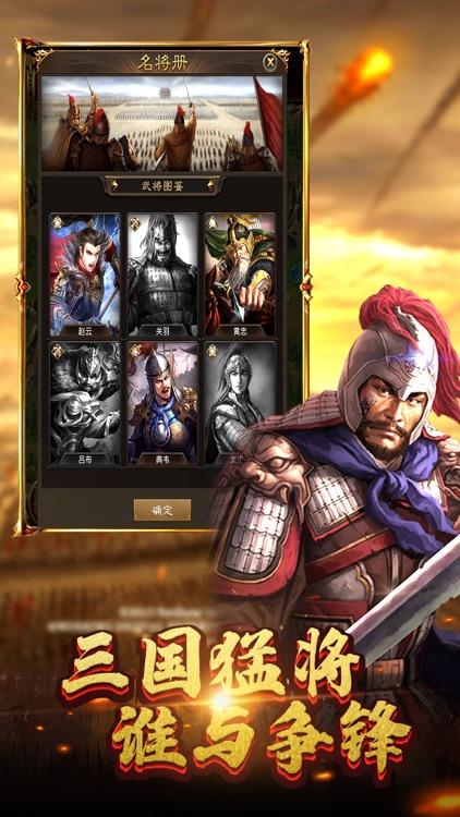 军师三国-攻城策略游戏 screenshot-3